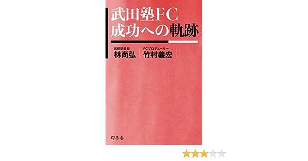 武田塾FC 成功への軌跡 (幻冬舎p...