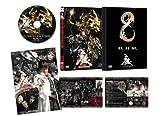 牙狼 <GARO> ~MAKAISENKI~ vol.8 (初回限定仕様) [DVD]