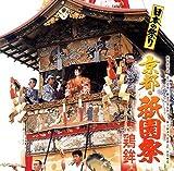 日本の祭り~祇園祭