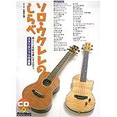 ソロウクレレのしらべ スタジオジブリ作品集 CD付 著者・演奏 大橋英比個 名シーンを彩る美しきメロディ