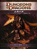 武勇の書 (ダンジョンズ&ドラゴンズ第4版 サプリメント)