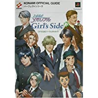 ときめきメモリアル ガールズサイド コナミ公式パーフェクトガイド (KONAMI OFFICIAL GUIDEパーフェクトシリーズ)