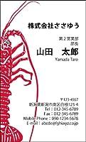 オリジナル名刺印刷 『趣味・職業名刺 H_424_s』 名刺片面100枚入ケース付 「校正は何度でもOK!お店、自営業、フリーのご職業、様々な業種に対応!ショップカードにも!」【魚屋・魚市場・魚介】
