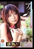 アメニナルトキ 星りょう [DVD]