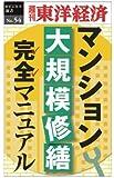 マンション大規模修繕マニュアル―週刊東洋経済eビジネス新書No.54