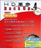 HD革命/BackUp Ver.4 アップグレードパッケージ