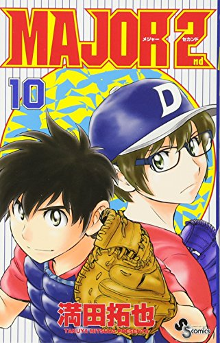MAJOR 2nd(メジャーセカンド) 10 (10) (少年サンデーコミックス)