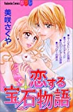恋する宝石物語 (講談社コミックスフレンド B)