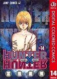 HUNTER×HUNTER カラー版 14 (ジャンプコミックスDIGITAL)
