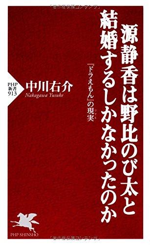 源静香は野比のび太と結婚するしかなかったのか『ドラえもん』の現実(リアル) (PHP新書)の詳細を見る