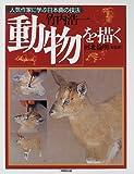 「動物」を描く―竹内浩一 (人気作家に学ぶ日本画の技法)