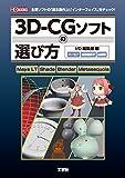 3D‐CGソフトの選び方―主要ソフトの「基本操作」と「インターフェイス」をチェック! (I・O BOOKS)