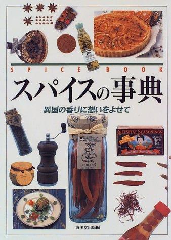 スパイスの事典―異国の香りに想いをよせての詳細を見る