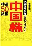 10万円から本気で増やす中国株 特選50銘柄