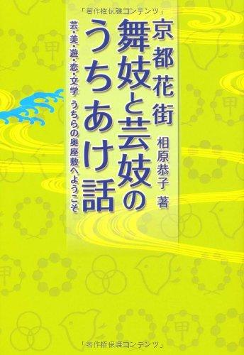 京都花街 舞妓と芸妓のうちあけ話: 芸・美・遊・恋・文学 うちらの奥座敷へようこそ