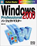 Windows2000Professionalパーフェクトマスター (Perfect Master)