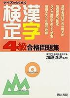 クイズでらくらく 漢字検定4級合格問題集