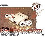 ファミリーコンピュータ(AV仕様ファミコン)【メーカー生産終了】