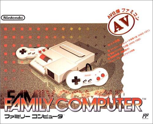 ファミリー コンピュータ(AV仕様 ファミコン)【メーカー生産終了】 / 任天堂