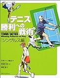 テニス勝利への戦術 シングルス編