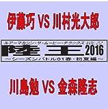 内外出版 DVD ルアーマガジンザムービーDX Vol.22 【陸王 2016シーズンバトル01】