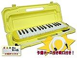 鍵盤ハーモニカ P3001 イエロー「予備ホース付」メロディーピアノ: P-3001 YL