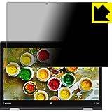 のぞき見防止 液晶保護フィルム『Privacy Shield ThinkPad X1 Yoga』