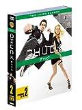 CHUCK/チャック<サード・シーズン> セット2[DVD]