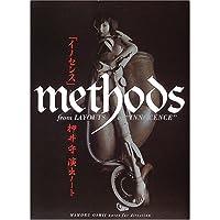 「イノセンス」METHODS押井守演出ノート