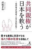 共同親権が日本を救う ~離婚後単独親権と実子誘拐の闇