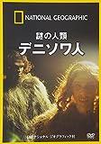 ナショナル ジオグラフィック 謎の人類 デニソワ人 [DVD]