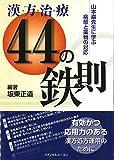 漢方治療44の鉄則―山本巌先生に学ぶ病態と薬物の対応