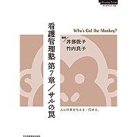 看護管理塾 第7章/サルの罠 ──Who's Got the Monkey? (Nursing Today ブックレット…