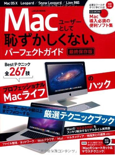 Macユーザーとして恥ずかしくないパーフェクトガイド 最終保存版【CD-ROM&小冊子付き】 (LOCUS MOOK)の詳細を見る