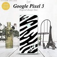 Google Pixel 3 スマホケース カバー ゼブラ柄 白×黒 【対応機種:Google Pixel 3】【アルファベット [R]】
