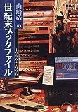山崎浩一の世紀末ブックファイル 1986‐1996 (DIME BOOKS)