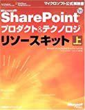 MS SHARE POINT プロダクト&テクノロジ リソースキット 上 (マイクロソフト公式解説書)