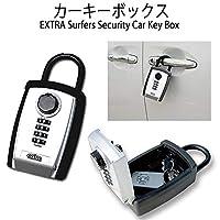 【EXTRA エクストラ】 カーキーボックス・サーファーズセキュリティー・ラージ 貴重品の盗難防止 鍵の収納 大型タイプ