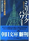 ミリテクパワー―究極の日米摩擦 (朝日文庫)