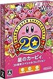 星のカービィ 20周年スペシャルコレクション