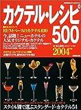 カクテル・レシピ500 (2004年版) (Seibido mook)
