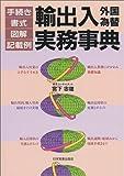 輸出入外国為替実務事典―手続き 書式 図解 記載例