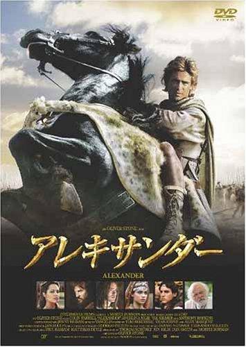 アレキサンダー プレミアム・エディション [DVD]