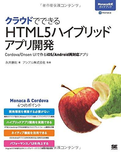 クラウドでできるHTML5ハイブリッドアプリ開発 Cordova/Onsen UIで作るiOS/Android両対応アプリ (Monaca公式ガイドブック)