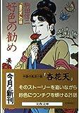 好色の勧め―「杏花天」の話 (文春文庫 (261‐4))