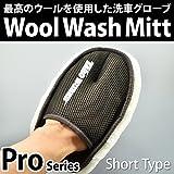 [TARO WORKS] 洗車 グローブ 【ムートン pro】 手洗い ウォッシュミット コーティング車 洗車傷防止 スポンジ