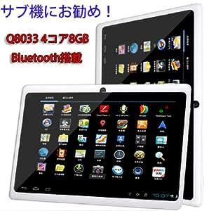 7インチ Android4.4.2 タブレット本体 8GB クアッドコア CPU  USB端子 microSD 対応 Officeなどアプリ搭載 ダブルレンズカメラ KT-Q8033 ホワイト限定
