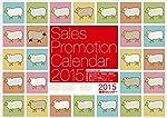 販促カレンダー2015年版 ([カレンダー])