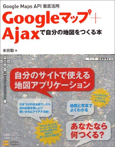 Googleマップ+Ajaxで自分の地図をつくる本  Google Maps API徹底活用の詳細を見る