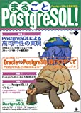 まるごとPostgreSQL! Vol.1